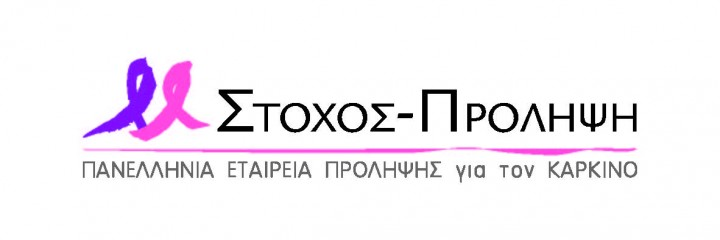 Stoxos-Prolipsi – National Society for Cancer Prevention